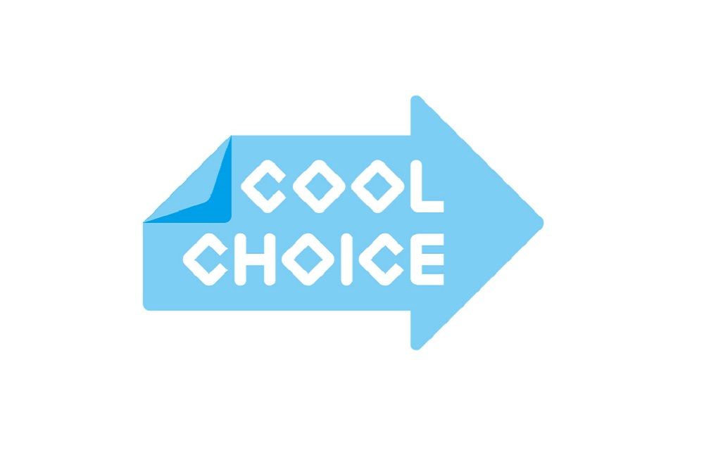 未来のために「COOL CHOICE」