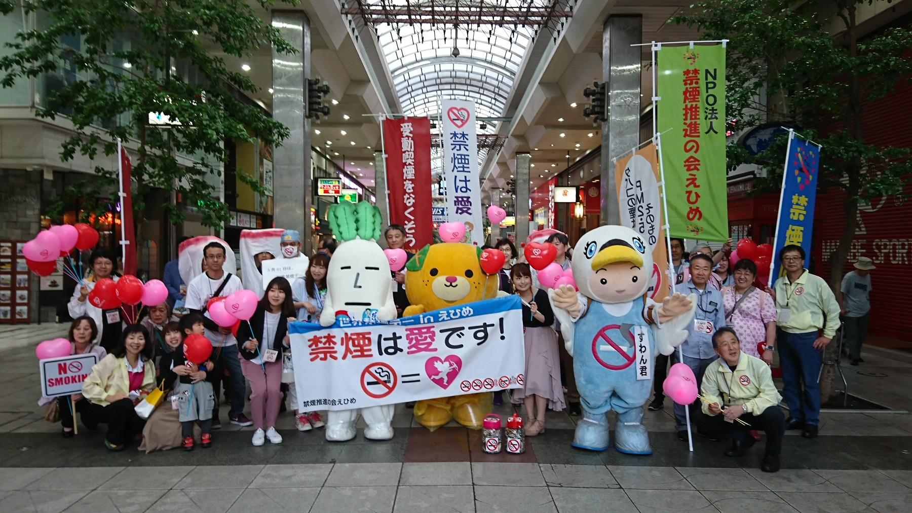2018世界禁煙デー&禁煙パレード