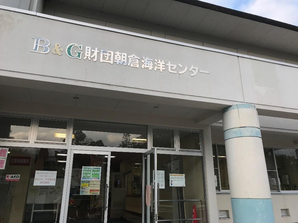 朝倉B&G海洋センターとは?!