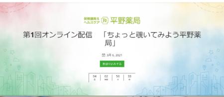 第1回 平野薬局オンライン配信~♪