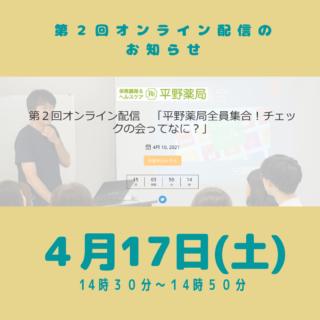 第2回 平野薬局オンライン配信!