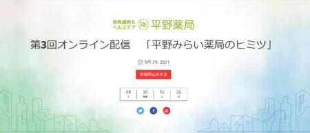 会社紹介 第3回オンライン配信のお知らせ