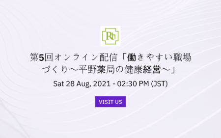 第5回 オンライン会社説明会のお知らせ