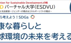 【お知らせ】四国ESDバーチャル大学第6回勉強会【講師出演します】